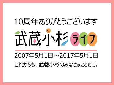 武蔵小杉ライフ10周年