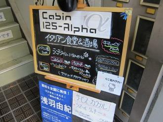 「Cabin-125-Alpha」の看板