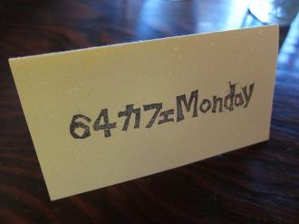 座席の「64カフェ Monday」の札