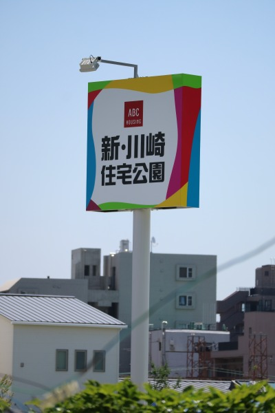 「新・川崎住宅公園」