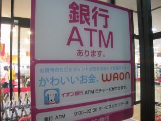 イオン銀行ATMの看板