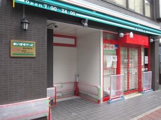 まいばすけっと新丸子東口店