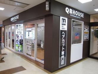 「QBハウス」