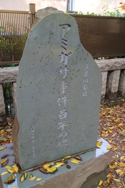 「アミガサ事件百年の碑」