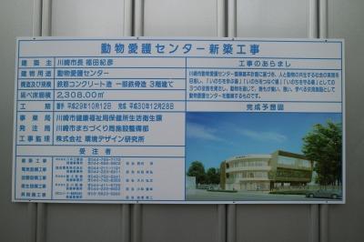 動物愛護センター新築工事のお知らせ