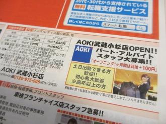 「AOKI武蔵小杉店」のオープニング告知