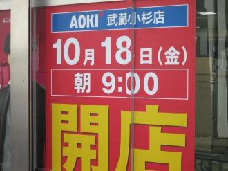 「AOKI武蔵小杉店」のオープン告知