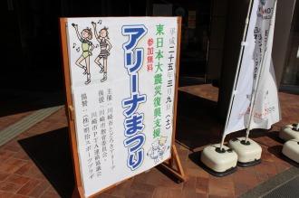 「東日本大震災復興支援 アリーナまつり」