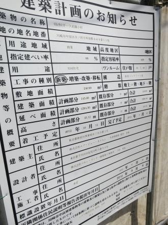 (仮称)ガーラ武蔵小杉の「事業計画のお知らせ」
