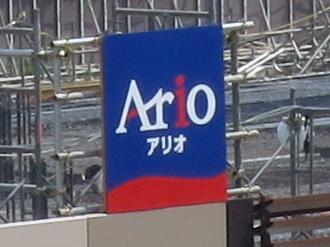 「Ario(アリオ)」の看板サンプル