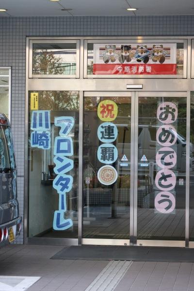 中原消防署の川崎フロンターレ連覇祝賀メッセージ