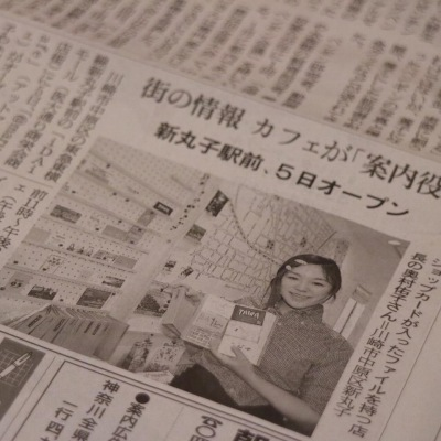 本日付の朝日新聞川崎版で紹介