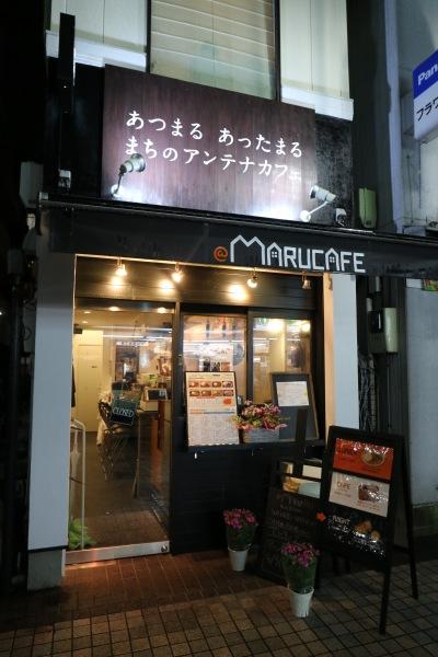 まちの案内所カフェ「@marucafe」