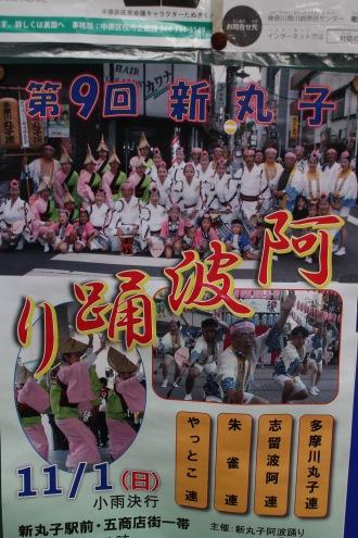 「新丸子阿波踊り」のポスター