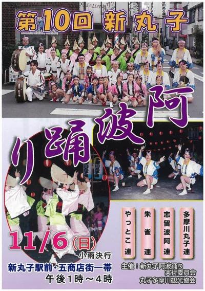 第10回新丸子阿波踊り