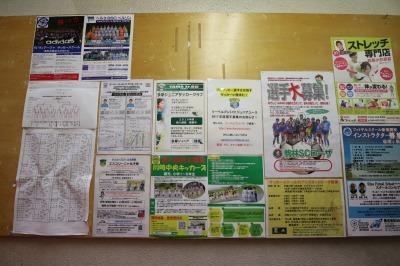 サッカークラブなどの告知掲示板