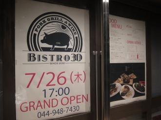 「BISTRO30」のオープン告知