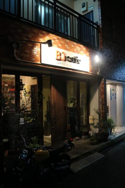 新丸子の「BJcafe」