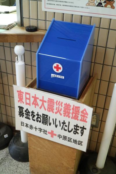 東日本大震災義援金の募金箱
