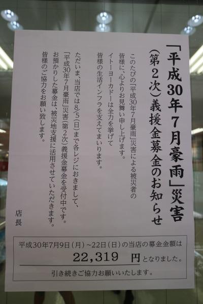 イトーヨーカドー武蔵小杉駅前店の募金活動