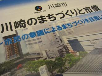 川崎市債投資セミナー説明資料