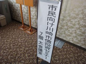 川崎市債投資セミナーの看板