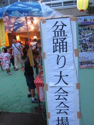今井小学校の盆踊り大会