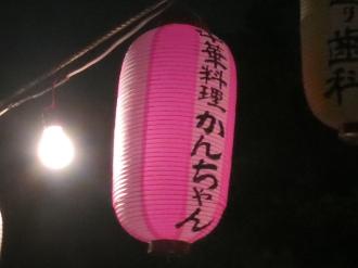 「中華料理 かんちゃん」の提灯