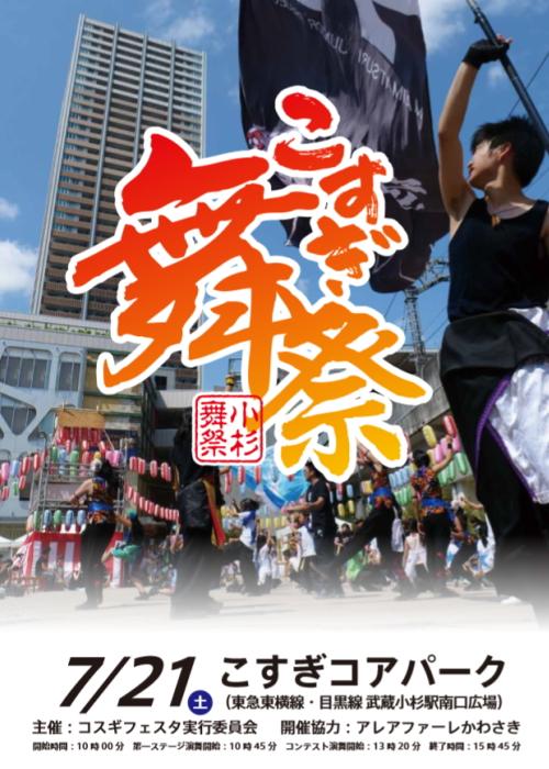 こすぎ舞祭2018