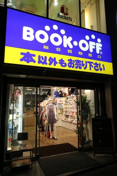 「ブックオフ総合買取窓口 恵比寿南店」