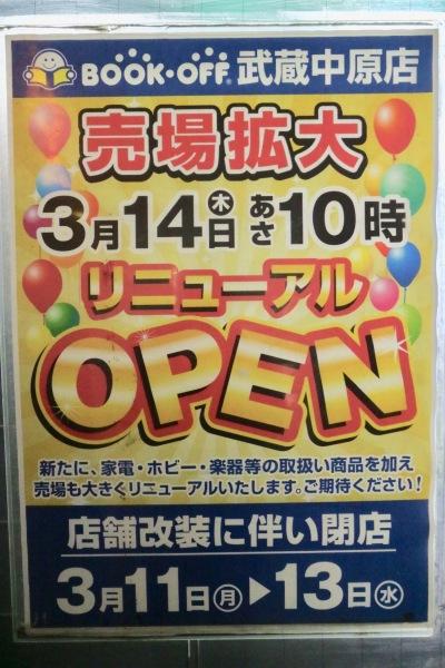 ブックオフ武蔵中原店リニューアルオープンのお知らせ