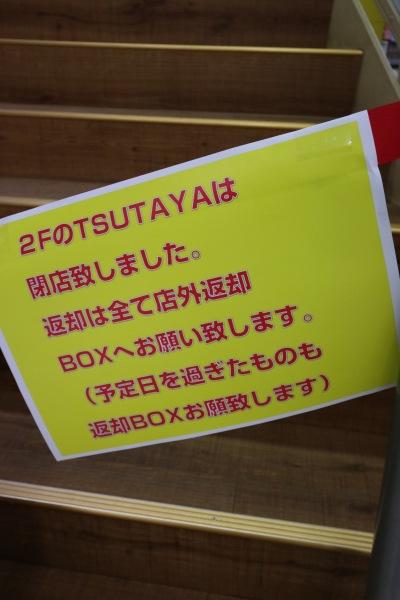 TSUTAYA武蔵中原店閉店のお知らせ