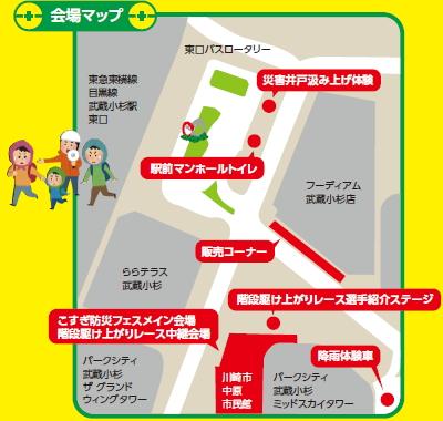 「こすぎ防災フェス」の会場マップ