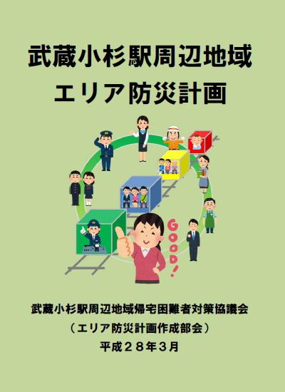 武蔵小杉駅周辺地域エリア防災計画