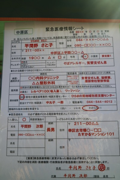 緊急医療情報シート