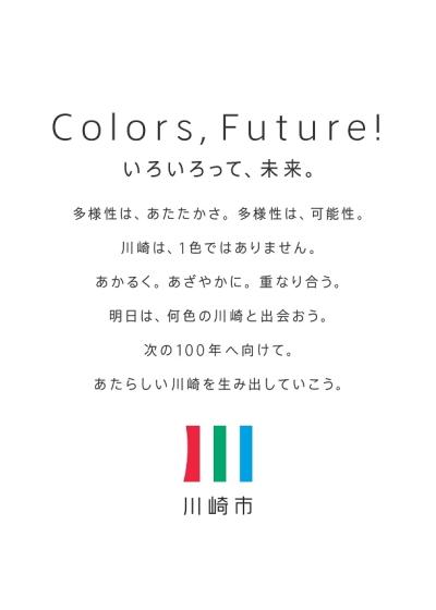 ブランドメッセージ「Colors,Future! いろいろって、未来。」