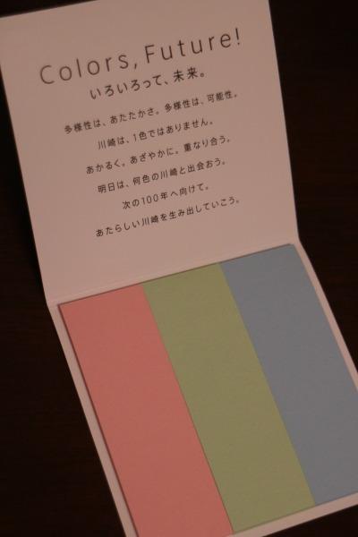 3原色の付箋