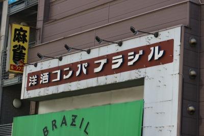 洋酒コンパブラジルの看板