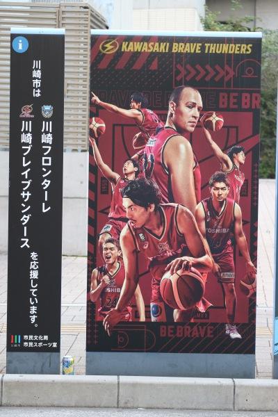 両クラブ応援のメッセージと川崎ブレイブサンダース広報ビジュアル