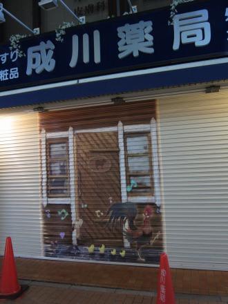 成川薬局のシャッター