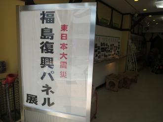 「東日本大震災 福島復興パネル展」
