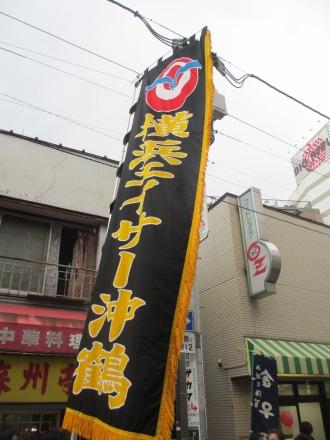 「横浜エイサー沖鶴」