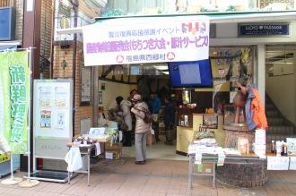ブレーメン通り商店街コミュニティセンターの福島県西郷村物産販売