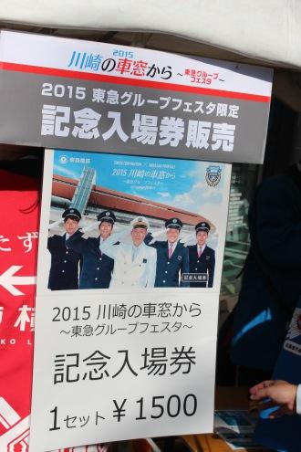 東急元住吉駅の出店の「東急グループフェスタ」記念入場券販売