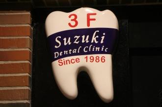 3階の「鈴木歯科クリニック」