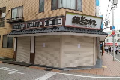 「銀だこカフェ」閉店