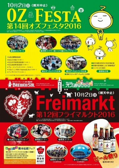 第11回フライマルクト2015