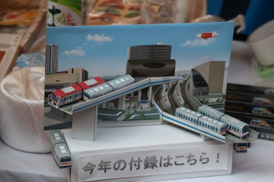 東急元住吉駅の出店