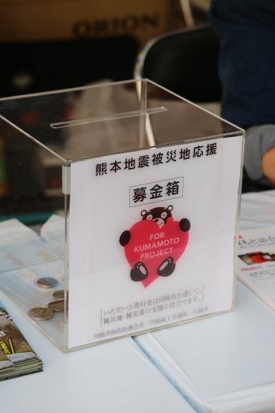 「くまモン募金箱」
