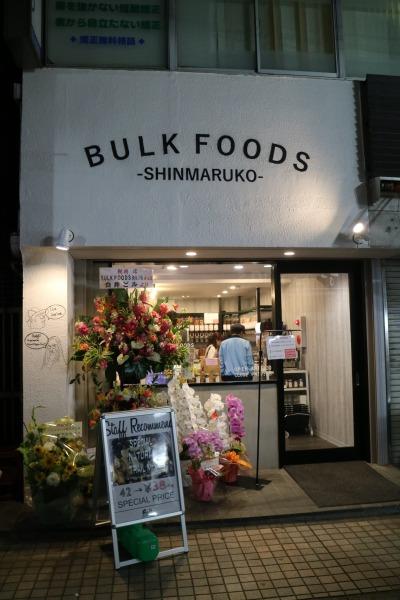 バルクフーズ新丸子店